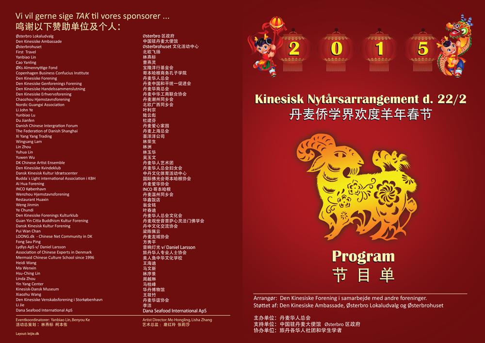 program2015