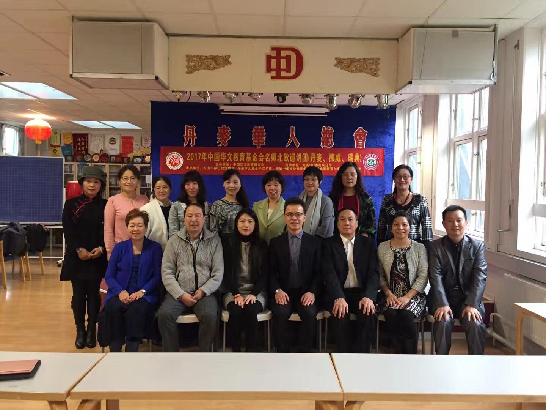 广东省中山纪念中学的领导和教师莅临华人总会中文学校